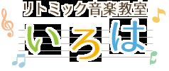 リトミック音楽教室いろは | 岡山市北区 リトミック ピアノ教室 子どもの習い事 ベビーリトミック