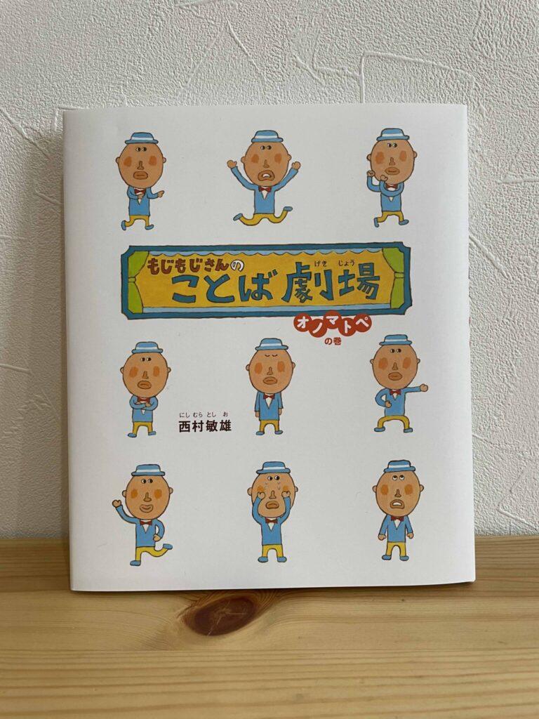 もじもじさんの言葉劇場オノマトペの巻の絵本